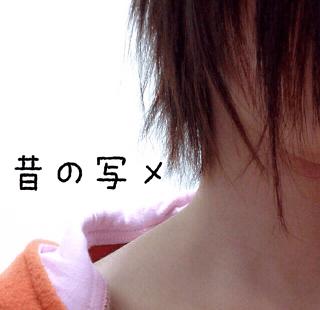 「昔の写メ|ω・)」02/21(木) 20:59 | えりすの写メ・風俗動画