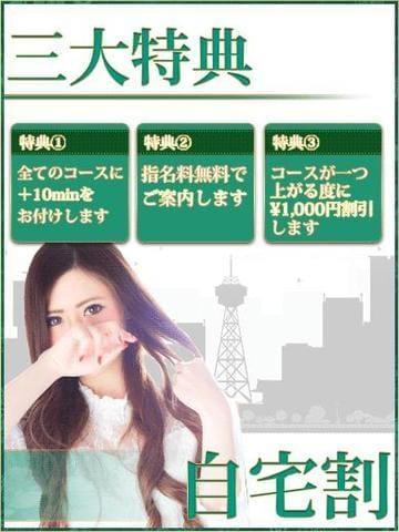 自宅割〜地域密着型キャンペーン〜 02-22 12:15 | ここ【品性と華の融合】の写メ・風俗動画
