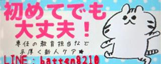 「ついつい/////」02/22(金) 20:30   かれん☆華麗なロリ生徒の写メ・風俗動画