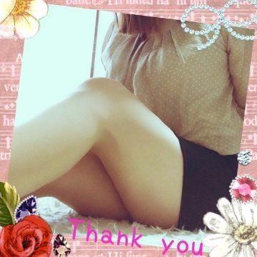 「ありがとうございました(*^-^*)」02/22(金) 22:30 | あおいの写メ・風俗動画