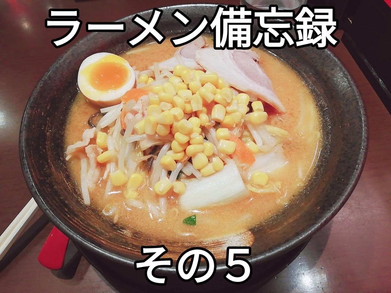 「ラーメン備忘録その5」03/06(水) 19:40 | 広末 りょうの写メ・風俗動画