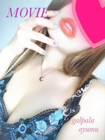 「動画?」03/06(水) 20:04 | あゆむ☆元○○○の痴女ちゃん☆の写メ・風俗動画