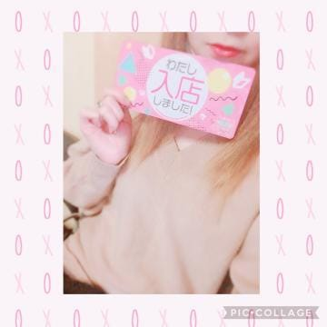 「明日も!」03/11(月) 18:40 | 豊田えれんの写メ・風俗動画