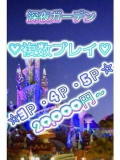「男の夢!3Pコース」03/12(火) 05:30 | 深夜GARDENの写メ・風俗動画