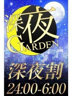 「深夜ガーデン24 本日限定ご新規様9990円」03/13(水) 23:00 | 深夜GARDENの写メ・風俗動画