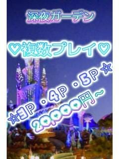 「男の夢!3Pコース」03/14(木) 05:30 | 深夜GARDENの写メ・風俗動画