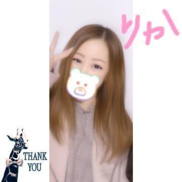 「お礼♡自宅」03/18(月) 20:51 | りかの写メ・風俗動画
