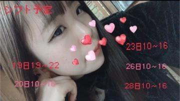 おとは「三月シフト予定!」03/19(火) 17:15 | おとはの写メ・風俗動画