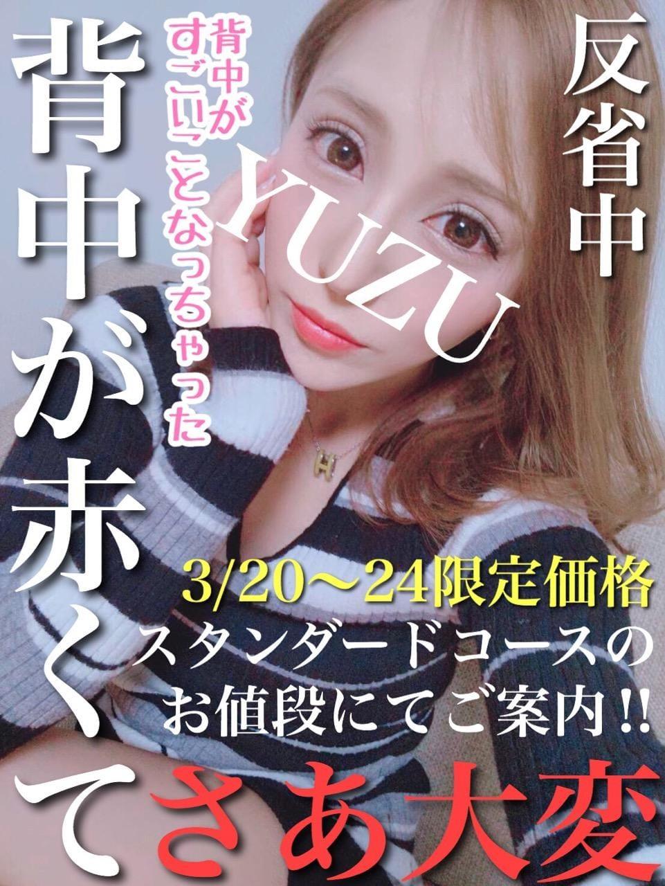 「こんにちわ」03/20(水) 21:01 | ゆずの写メ・風俗動画