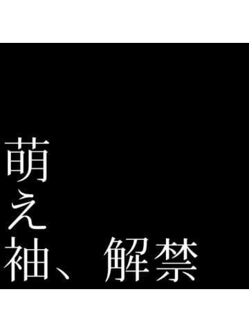 「おーぷんしてるよ!」03/21日(木) 09:35 | 松下マヤの写メ・風俗動画
