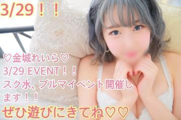 「なんと!!個人event開催????」03/21日(木) 10:37 | 金城レイラの写メ・風俗動画