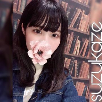 涼風「Sさんへ?????」03/21(木) 20:13 | 涼風の写メ・風俗動画