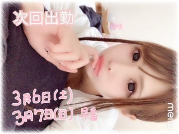 「??:みなさんん!お知らせ」03/22(金) 20:08 | 倉持 ゆうひの写メ・風俗動画