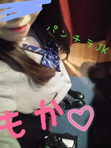 もか「?-=≡Σ(((⊃゚∀゚)つ」03/23(土) 13:16 | もかの写メ・風俗動画