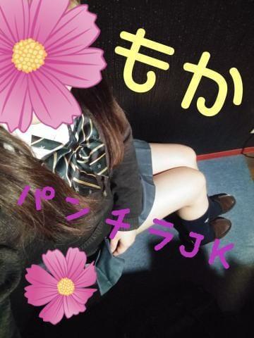 もか「(??? ? ??)????? ?????*゜」03/23(土) 15:46 | もかの写メ・風俗動画
