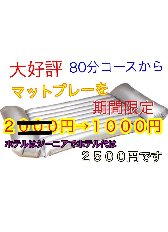 「みりあ期間限定のお安いお知らせ」03/23(土) 18:22 | みりあの写メ・風俗動画