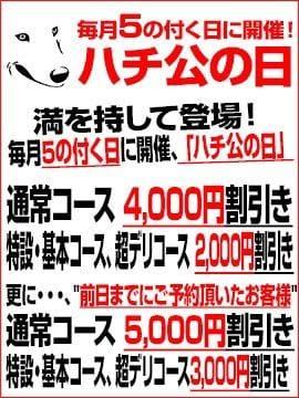 「明日」03/24(日) 19:32 | 花の写メ・風俗動画