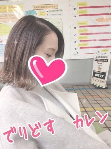 「DERIDOS☆KAREN」03/25(月) 01:39 | かれんの写メ・風俗動画