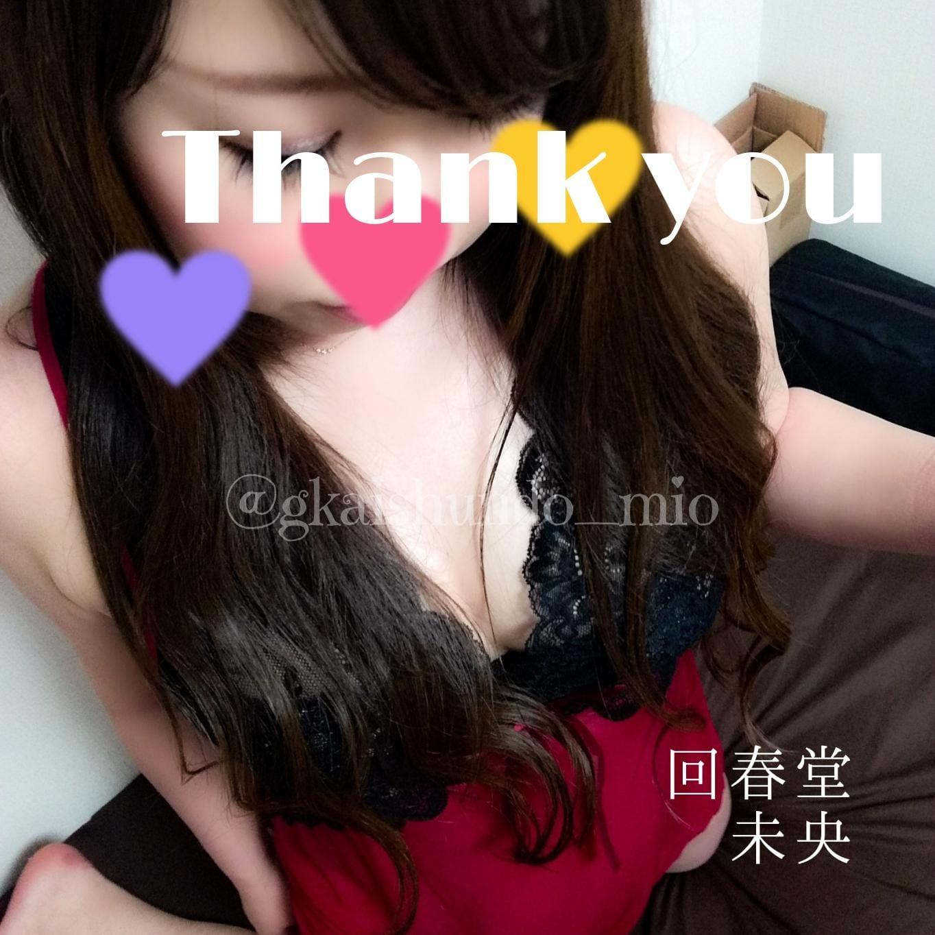 「KさまThank you♪」03/25日(月) 19:20   未央-みお-の写メ・風俗動画