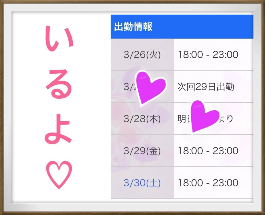 さおり「今週18時〜??」03/26(火) 12:35 | さおりの写メ・風俗動画