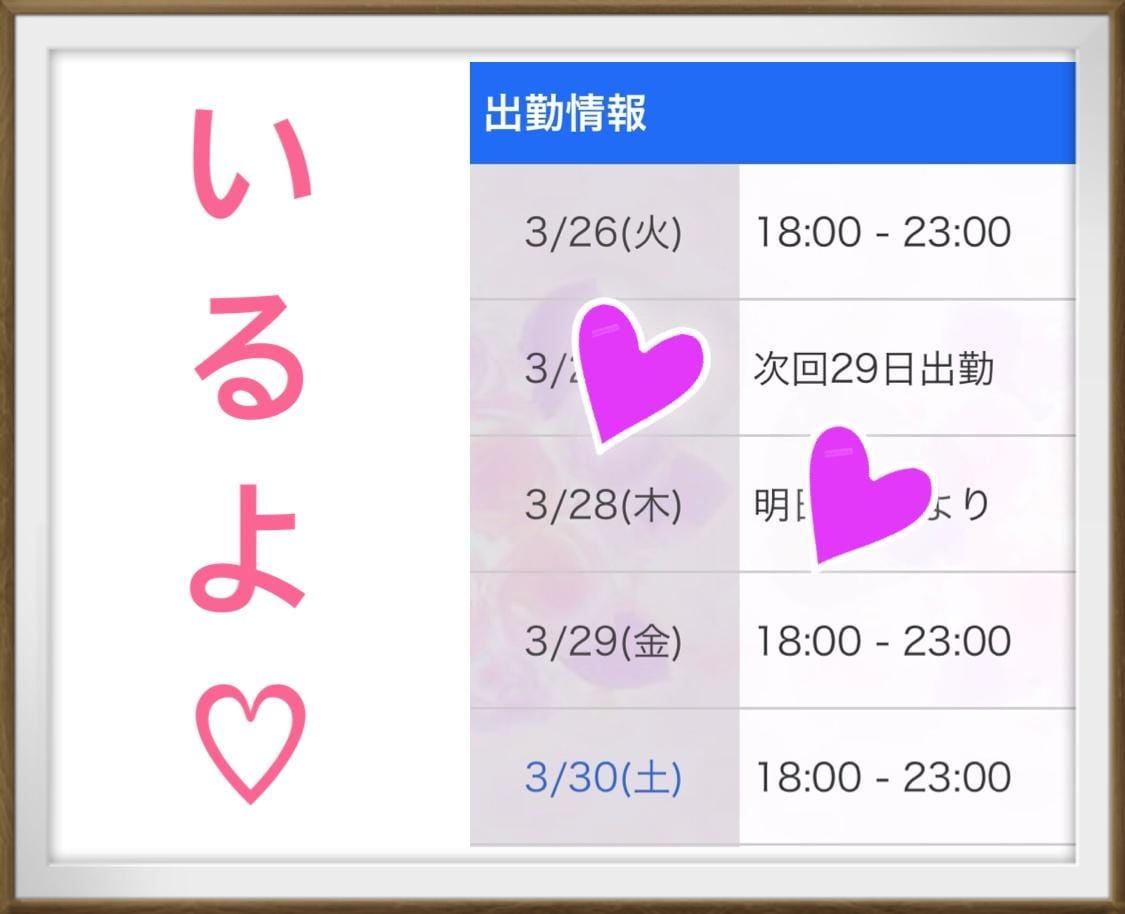 のん「今週18時〜??」03/26(火) 12:35 | のんの写メ・風俗動画