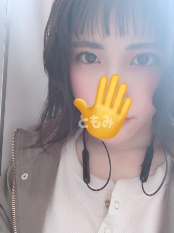 「出勤」04/11(木) 11:36 | ともみ☆11/20体験入店です!の写メ・風俗動画