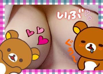 「♡」04/21(金) 15:42 | いぶの写メ・風俗動画