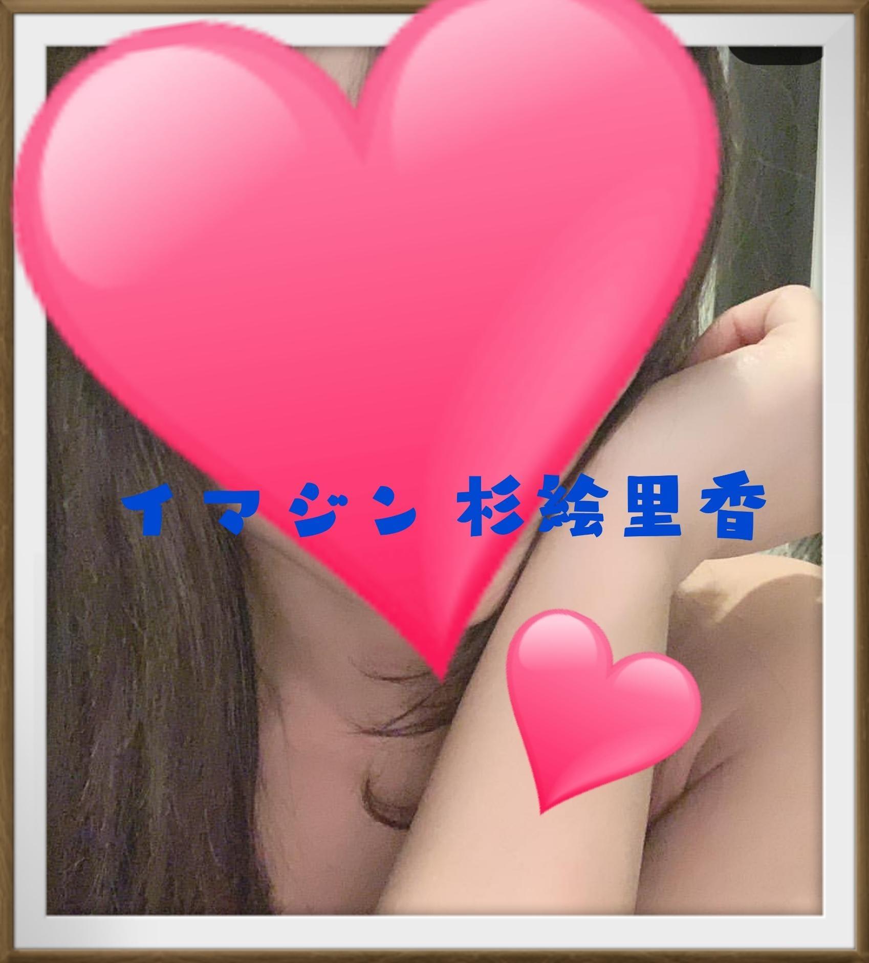 杉 絵里香「杉の唇♪18日21日のお礼♪」04/22(月) 08:45   杉 絵里香の写メ・風俗動画