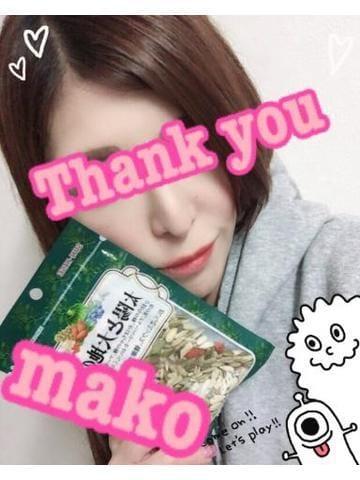 まこ「まこ?Thank you?」04/23(火) 01:10   まこの写メ・風俗動画