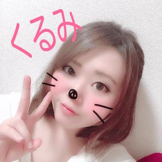 「おはようございます(*´ω`*)」04/23(火) 11:22 | クルミの写メ・風俗動画