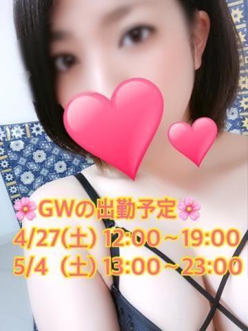 ひな「遅くなりました!GWの出勤予定です?」04/25(木) 07:41   ひなの写メ・風俗動画