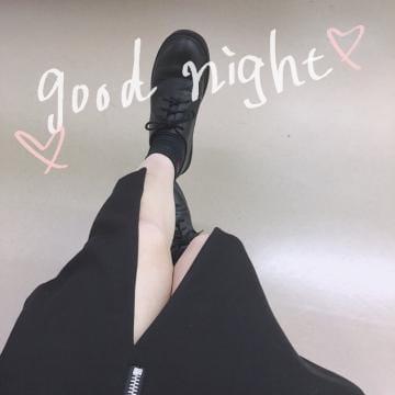 「goodnight☆彡」04/25(木) 23:48 | りなの写メ・風俗動画