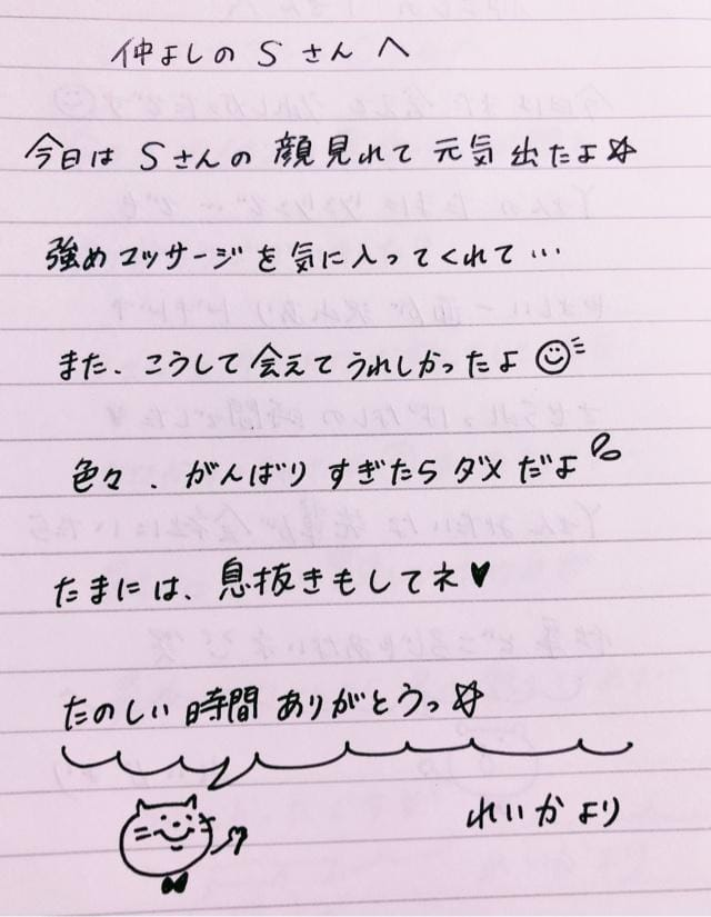 「仲良しのSさんへ」04/26(金) 01:25   れいかの写メ・風俗動画