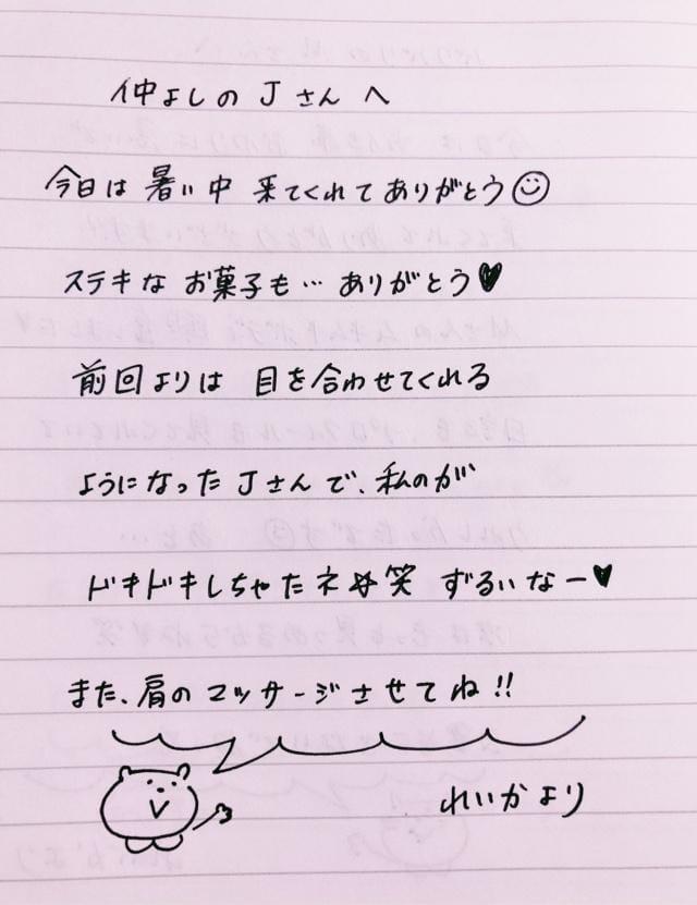 「仲良しのJさんへ」04/26(金) 01:31   れいかの写メ・風俗動画