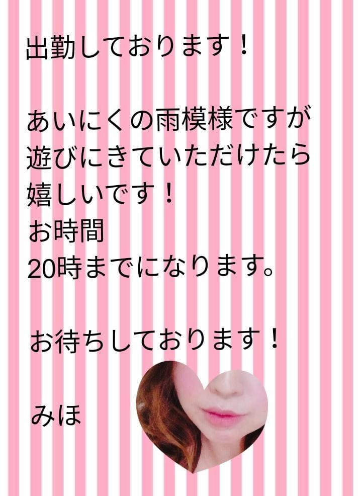 「寒いです!」04/26(金) 14:32 | みほの写メ・風俗動画