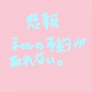「絶望。」04/27(土) 16:08 | りん【巨乳】の写メ・風俗動画