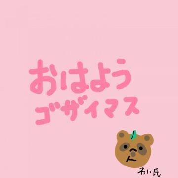 「おはみみみ」04/30(火) 12:48 | りん【巨乳】の写メ・風俗動画