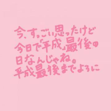 「最後まで」04/30(火) 13:40 | りん【巨乳】の写メ・風俗動画