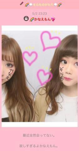 「そらちゃん✔️」05/05(日) 22:47 | かなえの写メ・風俗動画