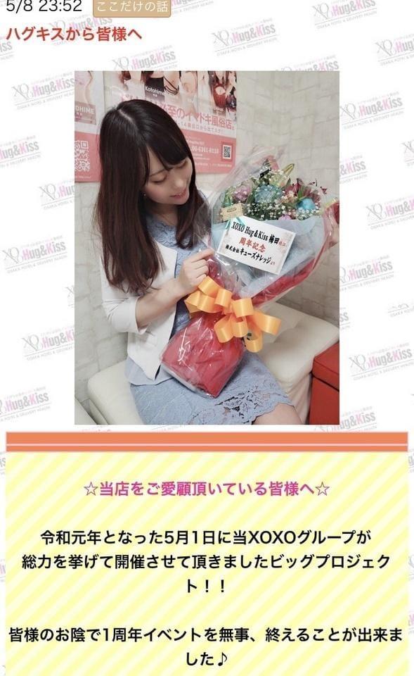 「梅田1周年♪(○´・ω・`○)」05/10日(金) 23:12 | Fuyuhi フユヒの写メ・風俗動画