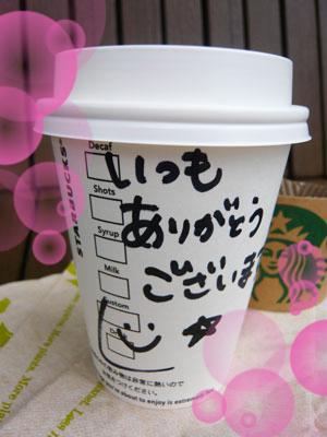 「スタバ♪」08/10(水) 13:49 | なぎさの写メ・風俗動画