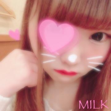 「?はじめまして?」05/13(月) 20:39 | みるくの写メ・風俗動画