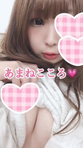 「おはぴょん????」05/17(金) 12:19 | 天音こころの写メ・風俗動画