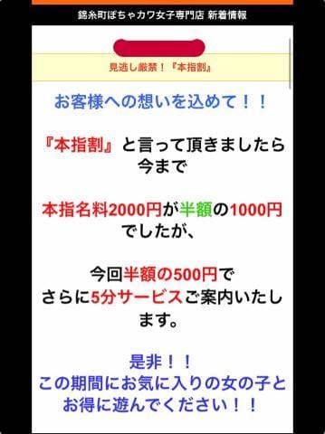 「本指様へお知らせ?」05/19(日) 11:01 | みれいの写メ・風俗動画