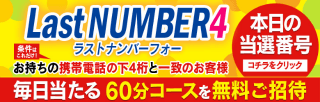 ひまり「ナンバー4 ひまり から送る本日の数字」05/19(日) 13:00   ひまりの写メ・風俗動画