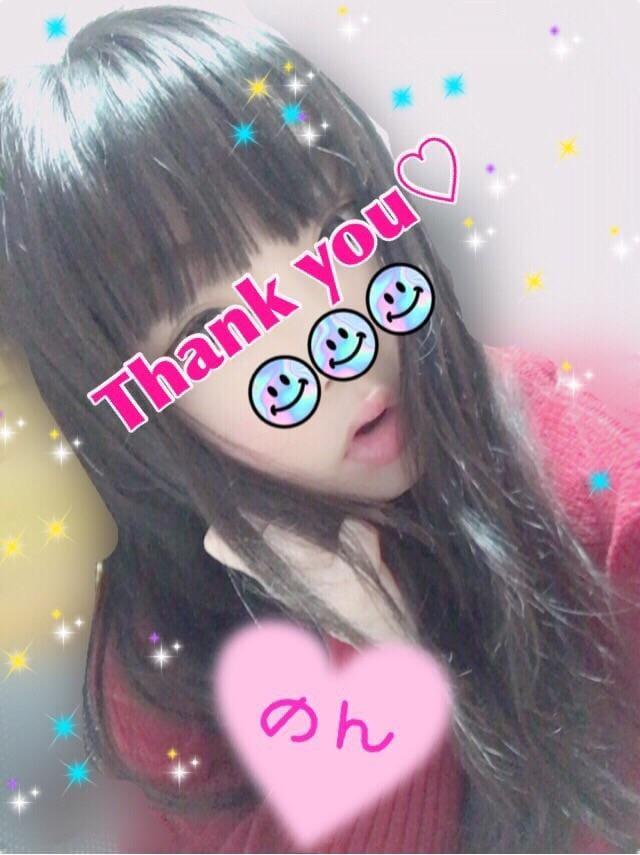 「お礼です〜☆」05/19(日) 22:35 | のんの写メ・風俗動画