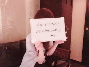 神田夢乃「べあーさん\( 'ω')/」05/20(月) 14:15 | 神田夢乃の写メ・風俗動画