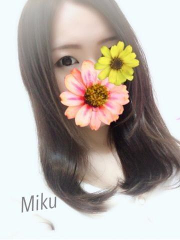 みく「ご予約待ってるね☆」05/20(月) 16:11   みくの写メ・風俗動画