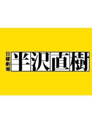 しょう【エロ☆カッコイイ☆彡】「半沢直樹★」05/21(火) 17:07 | しょう【エロ☆カッコイイ☆彡】の写メ・風俗動画