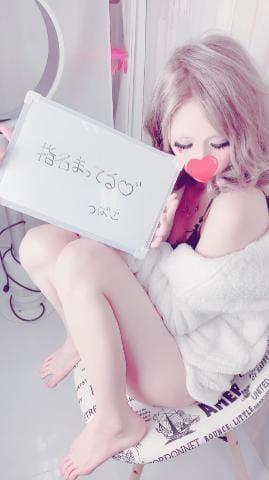 「おれいー??」05/21(火) 21:23 | つばさの写メ・風俗動画